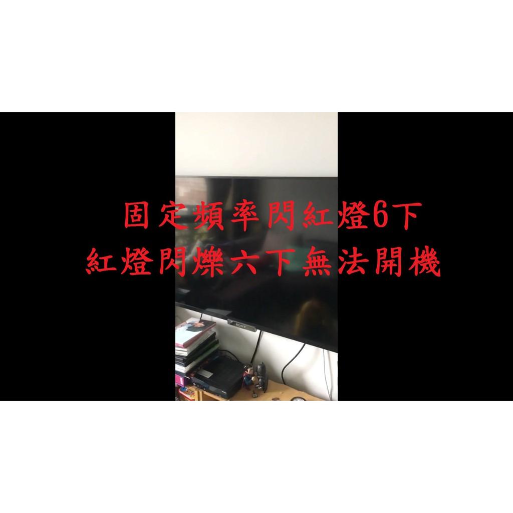 索尼新力 SONY KDL-42W650A《主訴:固定頻率閃紅燈6下,紅燈閃爍六下無法開機 》維修實例