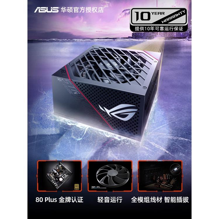 【正品保證 現貨速發】華碩ROG STRIX雷鷹750W/850W/1000W/650W金牌全模組電源支持3070/80