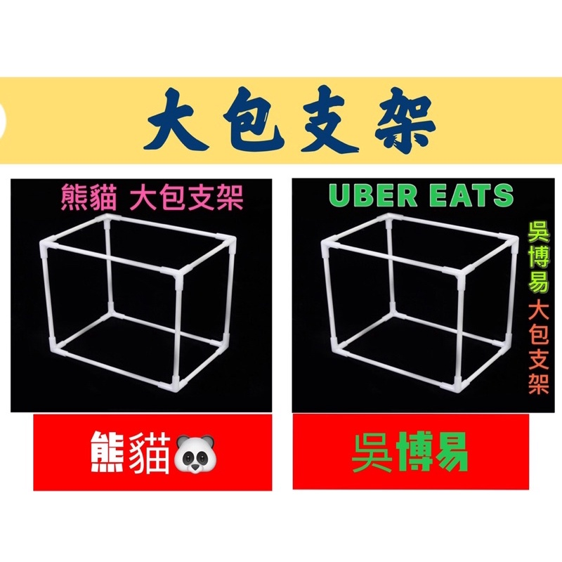 熊貓、Uber eats、Uber 大箱支架、大包支架 ubereats 外送 保溫包