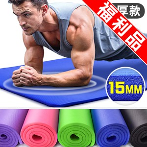 15MM加厚NBR健身墊(福利品)(送束帶)C160-5230--Z瑜珈墊止滑墊防滑墊運動墊遊戲墊野餐墊防潮墊子地墊床墊