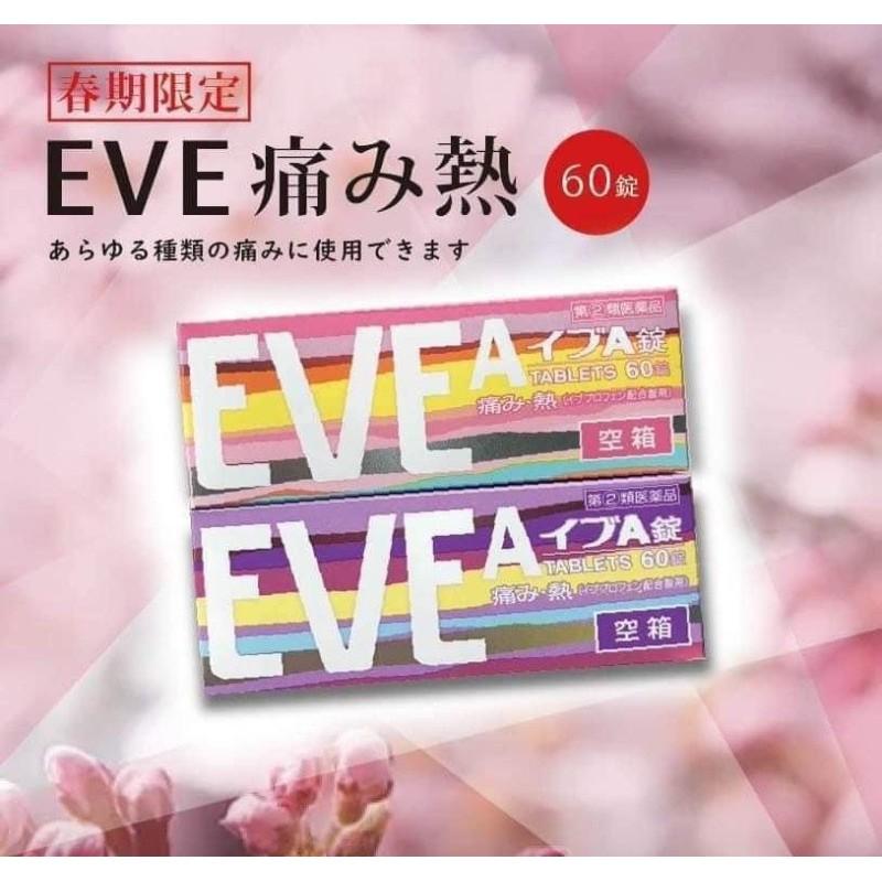 🔅Kakaya咖卡小舖🔅  日本 絢彩限定版EVE-A (60錠)