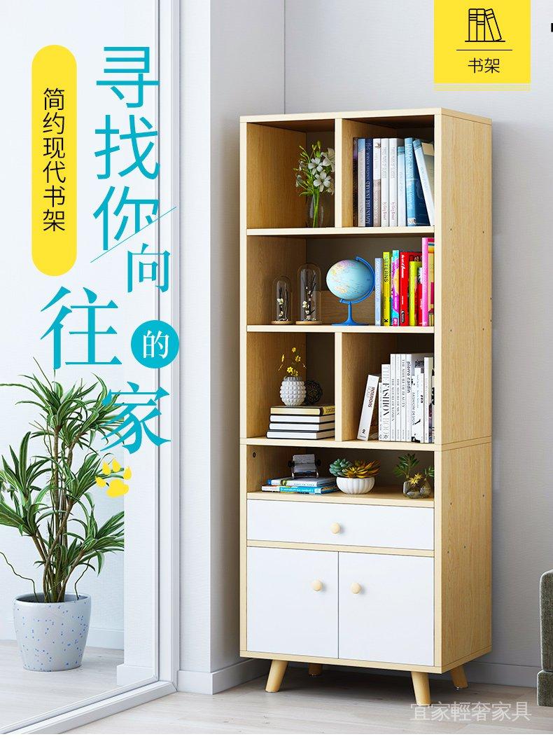 北歐書櫃書架組合現代簡約家用客廳置物架臥室創意落地收納儲物櫃