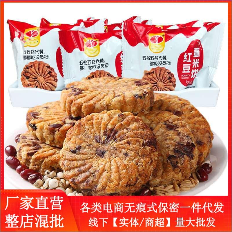 《G》廠家直銷紅豆薏米粗糧餅干散裝早餐零食紅豆薏米餅(整箱10斤)