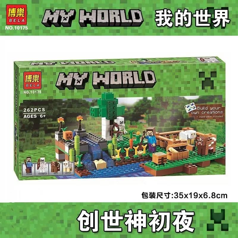 現貨BELA博樂樂翼10175我的世界系列 蒙戈爾農場 益智互動拼裝拼插小顆粒積木玩具兼容樂高21114
