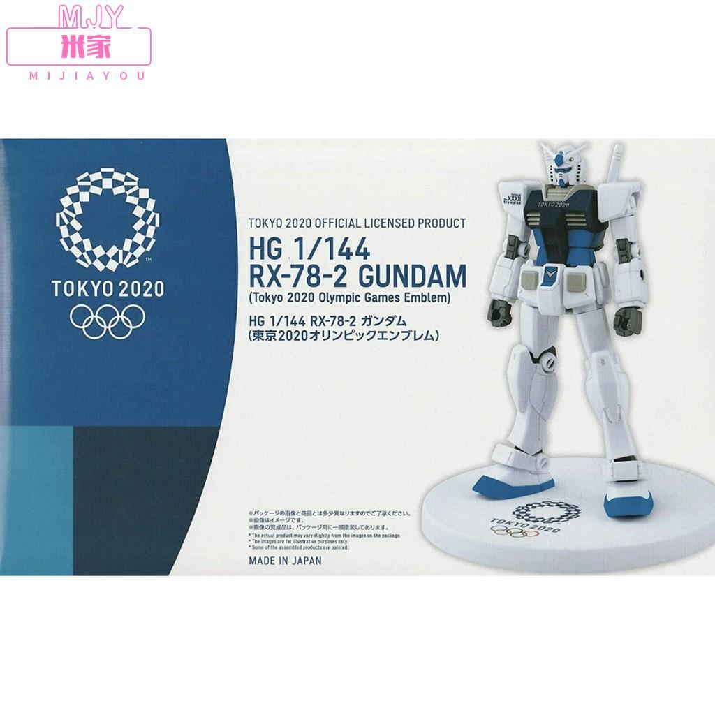 🔥台灣現貨免運🔥【現貨】哈囉鋼彈剩最後1組 日本東京奧運 正版 紀念鋼彈組合模型/哈囉娃娃模型