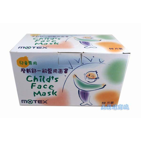 MOTEX 摩戴舒 華新口罩 兒童口罩 摩戴舒口罩 兒童醫療 平面口罩 醫療口罩 口罩 臺灣製 面罩 鋼印