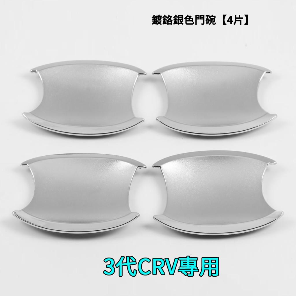 ✒本田CRV 鍍鉻外把手門碗貼 07-19 CRV3 CRV4 CRV5 銀色拉手裝飾保護貼 門碗 車把手飾條 門碗飾板