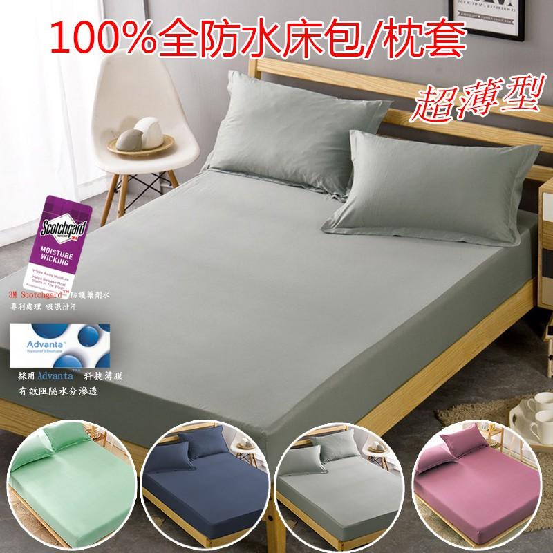 100%防水 吸濕排汗床包保潔墊(淺灰)[艾拉寢飾][滿額免運]