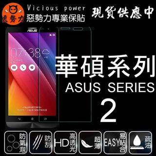 【3C惡勢力】 ASUS 華碩 Zenfone3 Ultra Deluxe MAX  9H硬度 鋼化玻璃 保護貼