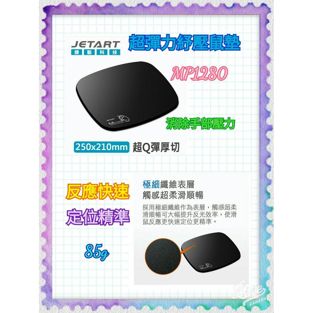 【JETART】MousePAL超彈力紓壓鼠墊MP1280