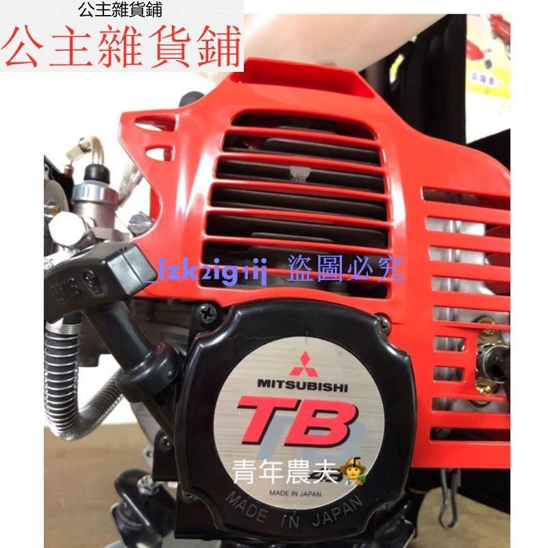 『現貨』青年農夫👨🌾三菱/日本/TB43引擎/台灣製操作桿/背負式割草機/軟管割草機/【可貨到付款】