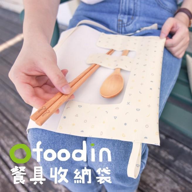 OFoodin 好食袋 - 餐具收納袋 / 餐食墊 (現貨)