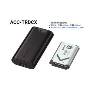 ◎王冠攝影社◎ SONY ACC-TRDCX 充電電池旅行充電組 充電器 BC-DCX 充電電池 NP-BX1 臺南市