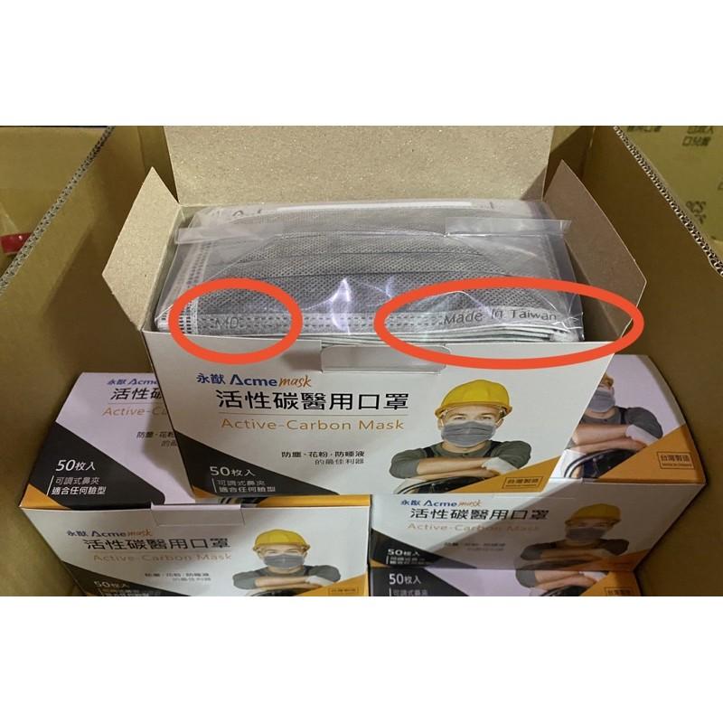三盒超取免運下單區 永猷 MD MIT雙鋼印 活性碳 醫療用口罩    公司貨 台灣製  50入/盒 蝦皮代開發票