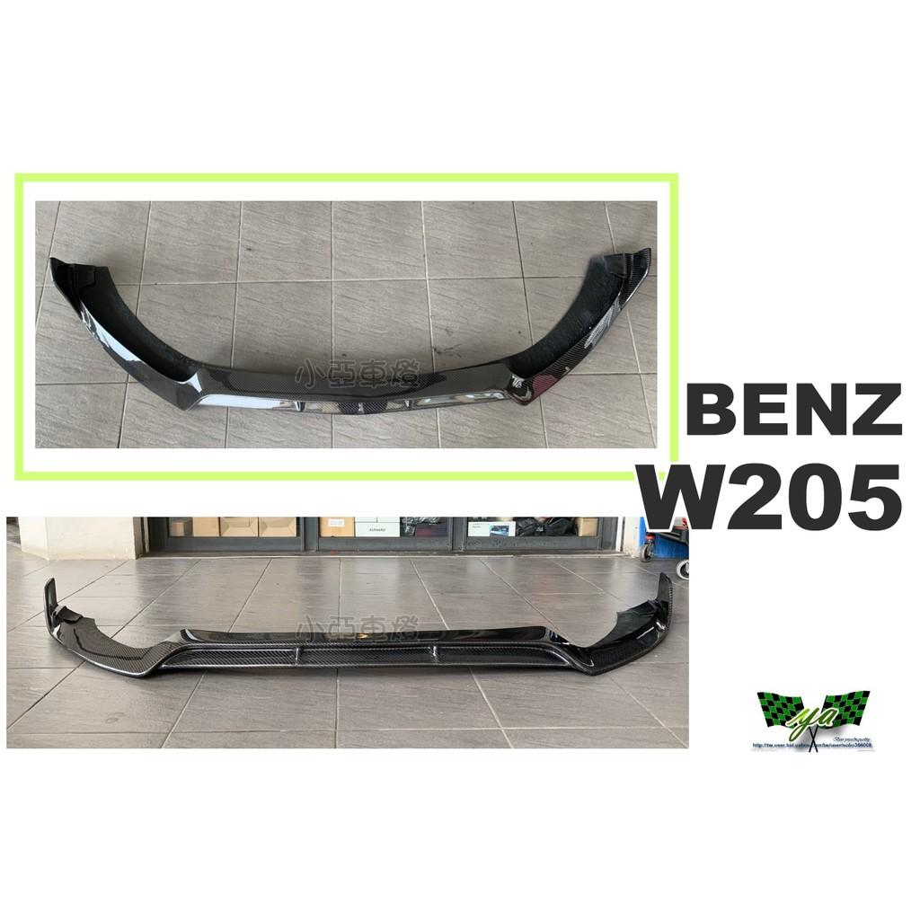 小亞車燈改裝*全新 賓士 BENZ W205 C300 AMG 保桿用 B款 碳纖維 卡夢 前下巴