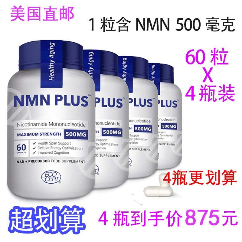 美國直郵 NMN60粒NAD+30000mg高含量 PLUS 煙酰胺單核酸膠囊4瓶裝