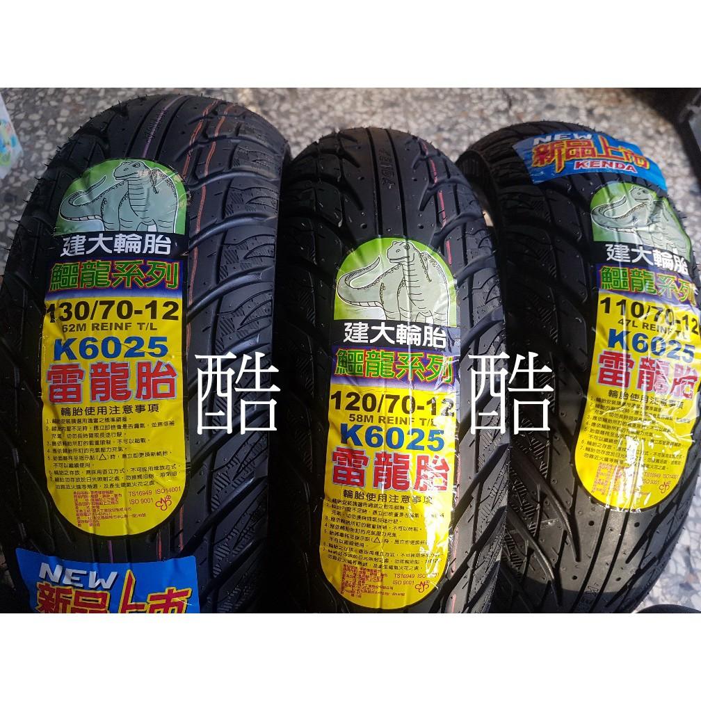 KENDA 建大K6025 雷龍胎110/70-12 120/70-12 130/70-12 通勤胎 12吋彰化6022