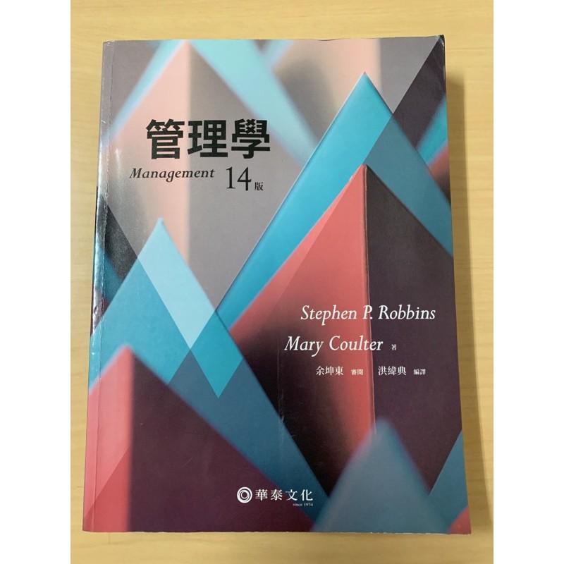 管理學14版 華泰文化