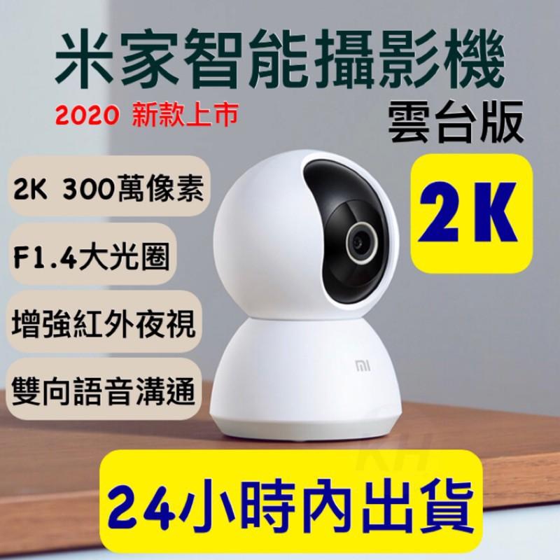 台湾现货小米攝影機2K 小米雲臺版2K 小米監視器2K 米家智慧攝影機雲臺版 雙向語音360度視角 移動偵測300萬像素