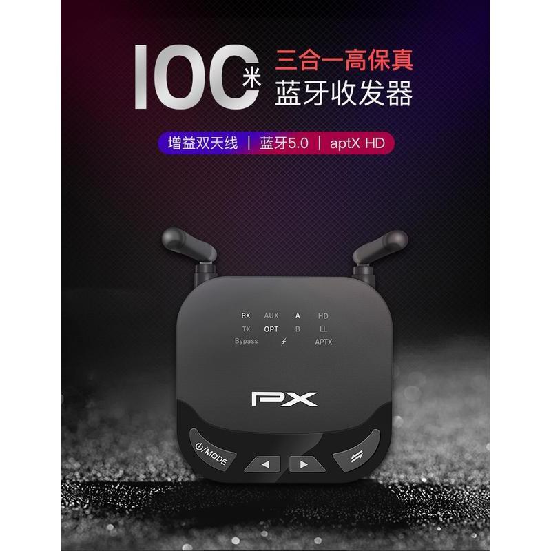現貨一台 大通 PX BRX3600 BRX3000 PRO 藍芽5.0 aptX HD 可面交 當日發貨