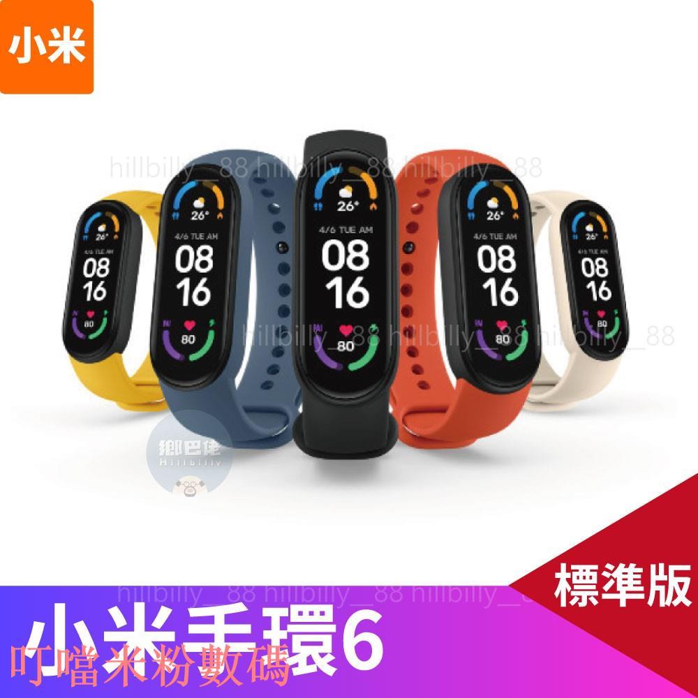 🔥保固一年 小米手環6 支援繁體中文 增加50%大螢幕 血氧測量 智慧手環 手環 第6代 開發票 小米 手環6 小米