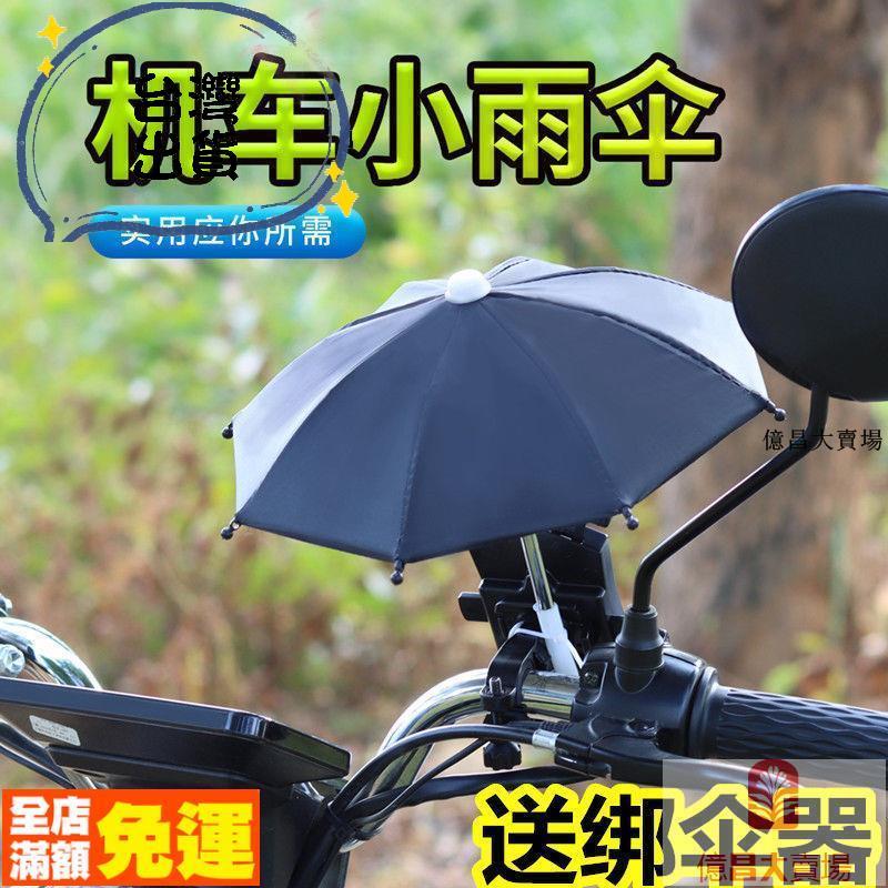 迷你導航小雨傘擺件遮陽擋電瓶車餐車手機傘支架防水電動車遮陽傘電動車裝k飾品自行手把掛件電瓶車載擺件摩托可愛