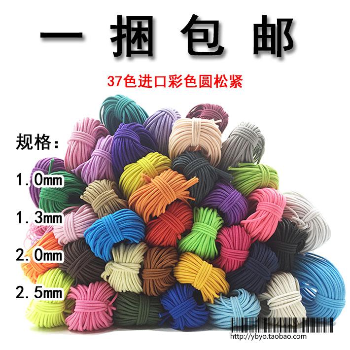 *新款促銷*直徑2mm彩色彈力圓形鬆緊繩帶髮飾頭繩橡皮筋DIY服裝輔料橡筋牛筋