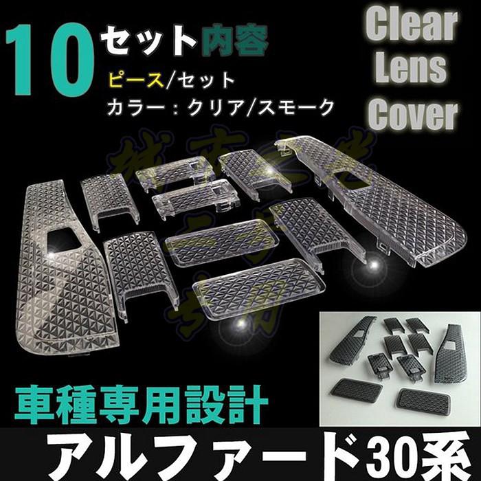 適用于豐田埃爾法ALPHARD VELLFIRE 30系LED室內閱讀燈水晶燈殼罩