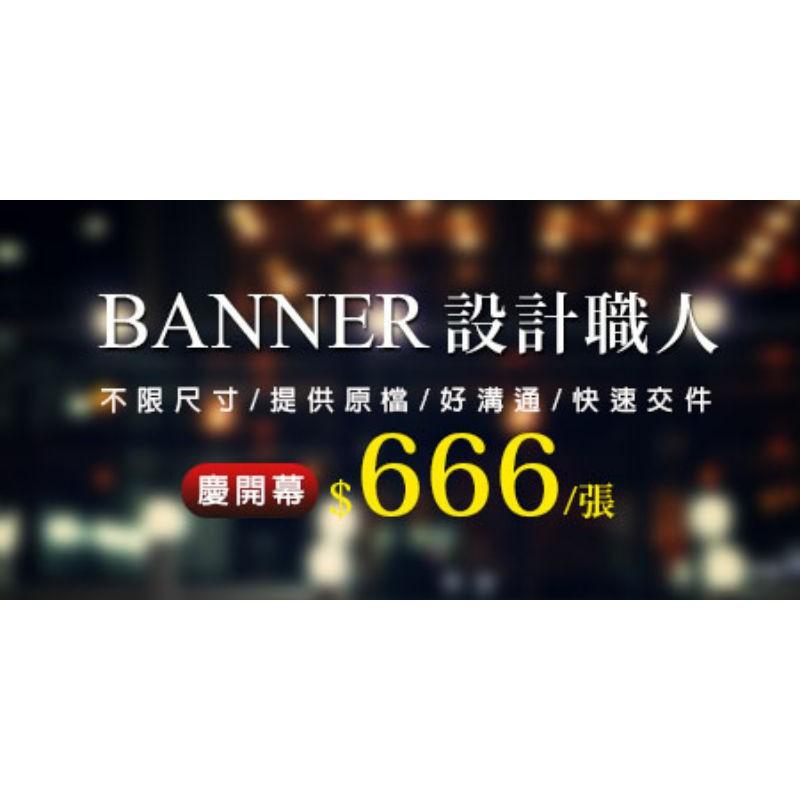 電商美編Banner職人設計,優惠666一張,便宜優惠質感設計