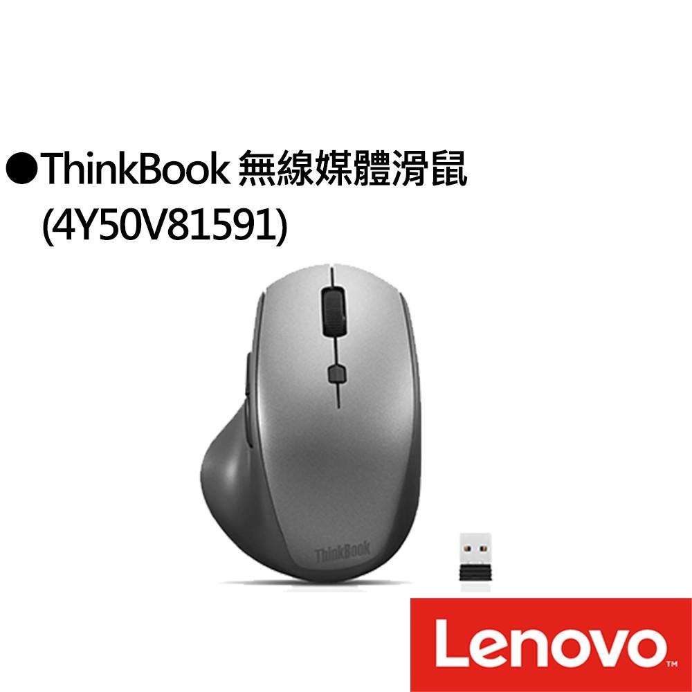 ThinkBook 無線媒體滑鼠 (4Y50V81591)