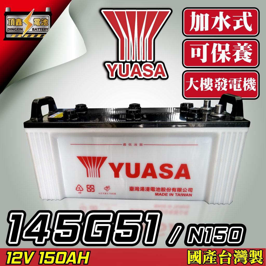 Yuasa湯淺電池 145G51 可保養 N150 加水式 150AH 大客車、遊覽車、大樓發電機、重型機具電池