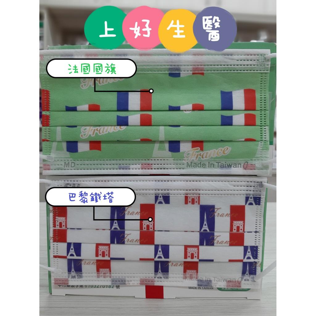 上好生醫 成人 平面 醫療口罩 法國國旗 巴黎鐵塔 外交款 MD雙鋼印 台灣製造 現貨供應