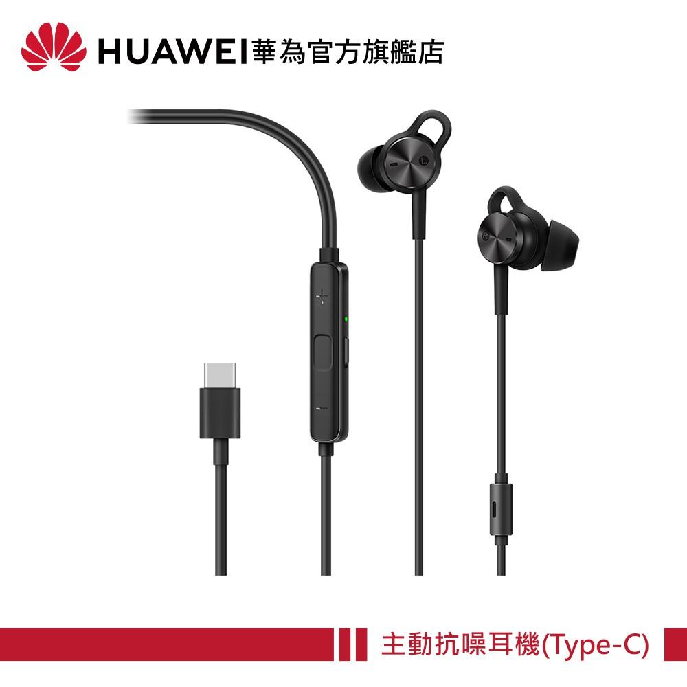 HUAWEI 原廠 主動抗噪耳機(Type-C) 【華為官方旗艦店】