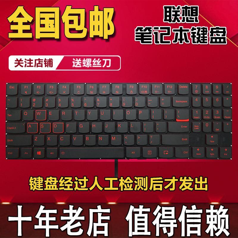 Lenovo聯想拯救者R720 Y520 Legion Y720 R720-15IKB筆記本鍵盤