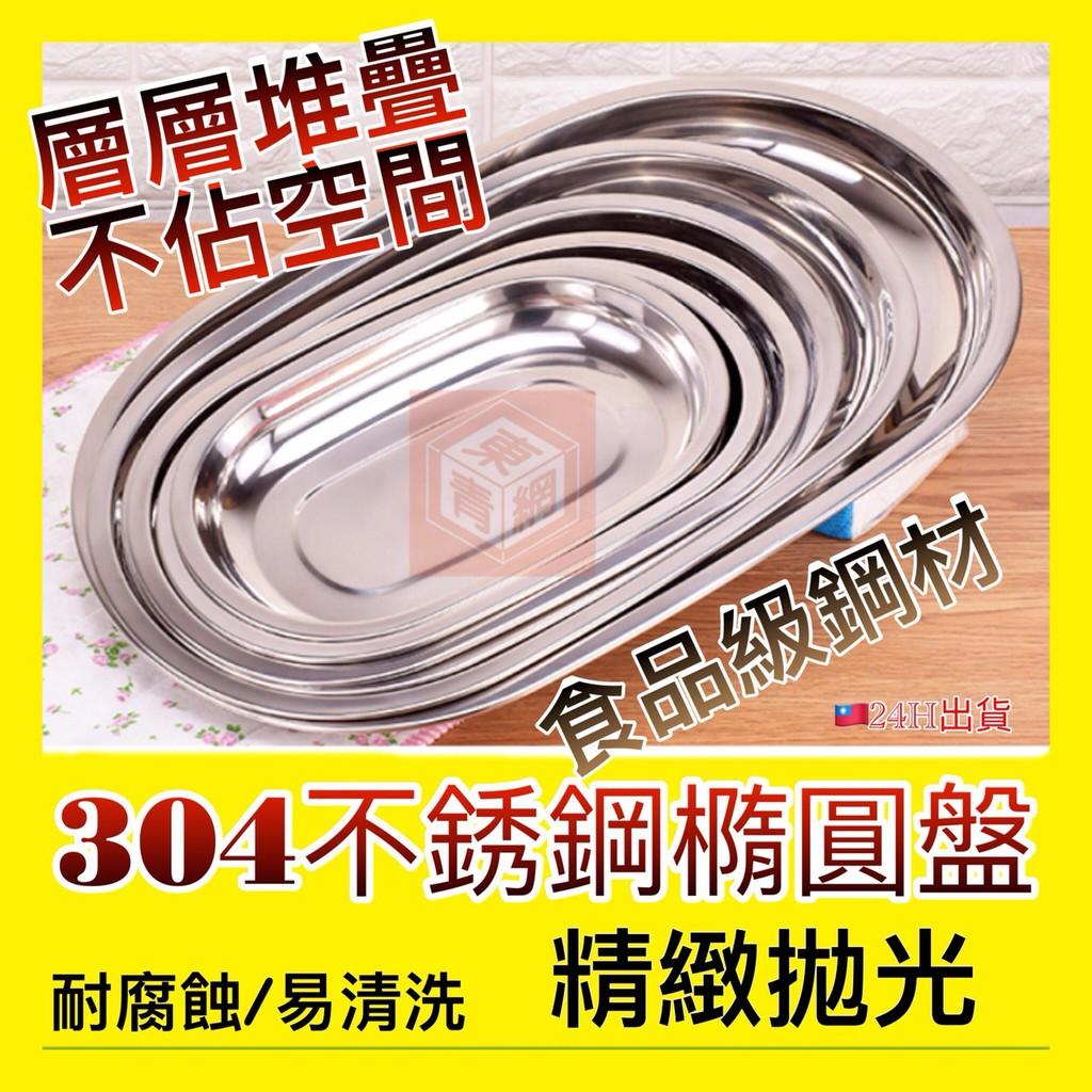 【東青網】304不鏽鋼 橢圓盤 碟子平底盤子 家用學校食堂 菜盤 水果盤 燒烤盤 多用盤
