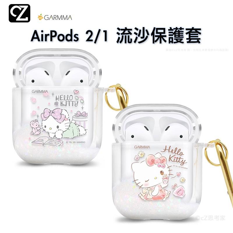 GARMMA Hello Kitty AirPods 2 1 藍芽耳機流沙保護套 防塵套 防摔套 藍牙耳機盒保護套