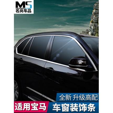 320 330 520 寶馬 新5系 3系 1系 2系 X1 X3 X4 X5 X6 BMW車窗裝飾亮條車窗保護飾條