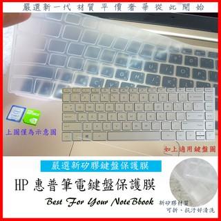新矽膠 HP Pavilion 14s-cf1006TX 14s-cf1007TX 14吋 惠普 鍵盤膜 鍵盤保護膜 苗栗縣