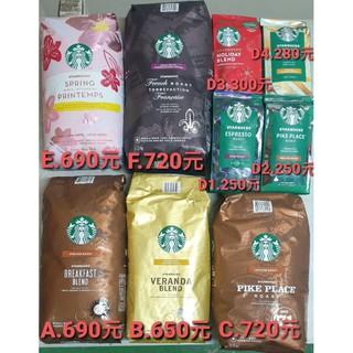 星巴克咖啡豆  早餐豆 春季限定豆 黃金烘焙咖啡豆 (紙箱包裝出貨) 高雄市
