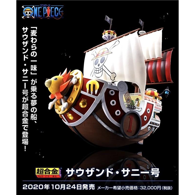 【HONOR TOY】現貨 日空版 超合金千陽號 BANDAI SPIRITS(航海王 ONE PIECE)
