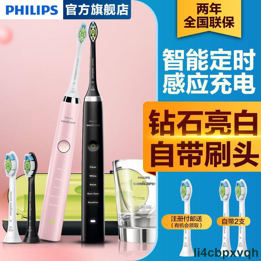 正品飛利浦電動牙刷 成人聲波震動自帶刷頭 粉鉆HX9362黑鉆HX9352