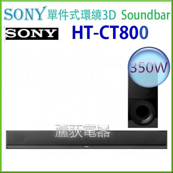問SONY~蘆荻電器】全新350W【SONY 單件式環繞音響】HT-CT800另售HT-CT390.HT-X9000F