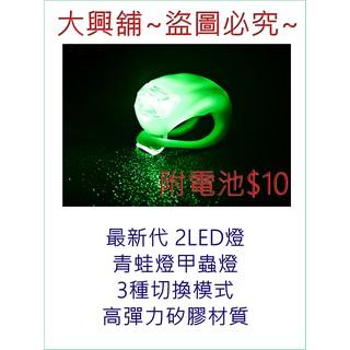 最新 2LED燈 青蛙燈 甲蟲燈 自行車夜騎 兒童滑板車LED警示燈 車尾燈#現貨 桃園市