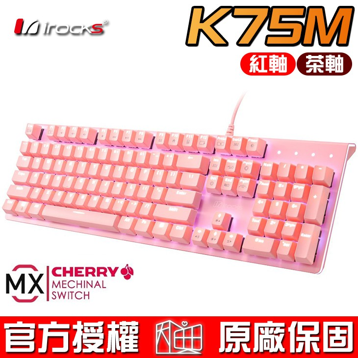 irocks 艾芮克 K75MS 懸浮式 Cherry MX 機械式鍵盤 茶軸 / 紅軸 中文版 IRK75MS