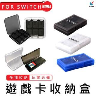 【現貨】Switch 遊戲卡盒 遊戲卡收納盒 卡夾 卡匣  遊戲收納 遊戲卡收納  收納盒 遊戲卡盒 卡帶盒 lite 台北市