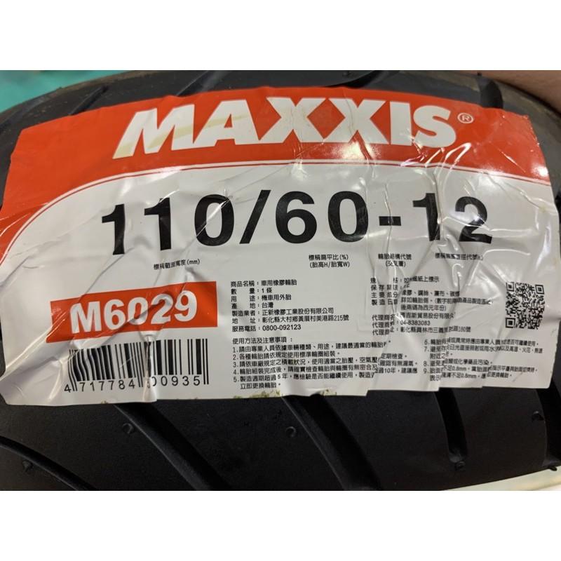 CJ Ebike MAXXIS 輪胎 110/60/12 100/60/12 電動車 機車