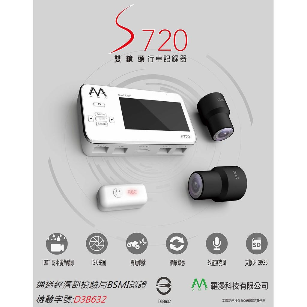 AMA S720 雙鏡頭 行車記錄器 720P  外置麥克風附鎖檔鍵 公司貨 防水機車用 含稅含發票 全新盒裝 1年保固