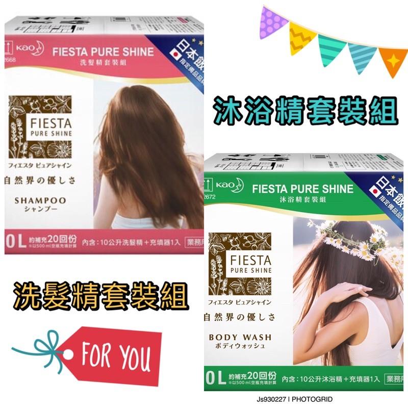 限時特價🔥好市多代購 日本旅館採用品牌 Fiesta洗髮精/沐浴精/潤髮素/洗臉.洗手慕絲 套裝組合 洗髮沐浴用品