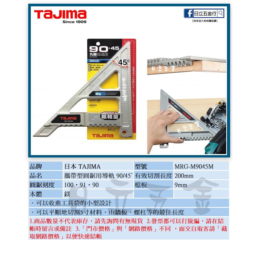 EJ工具《附發票》MRG-M9045M 日本 TAJIMA 田島 攜帶型圓鋸用導軌 90/45°