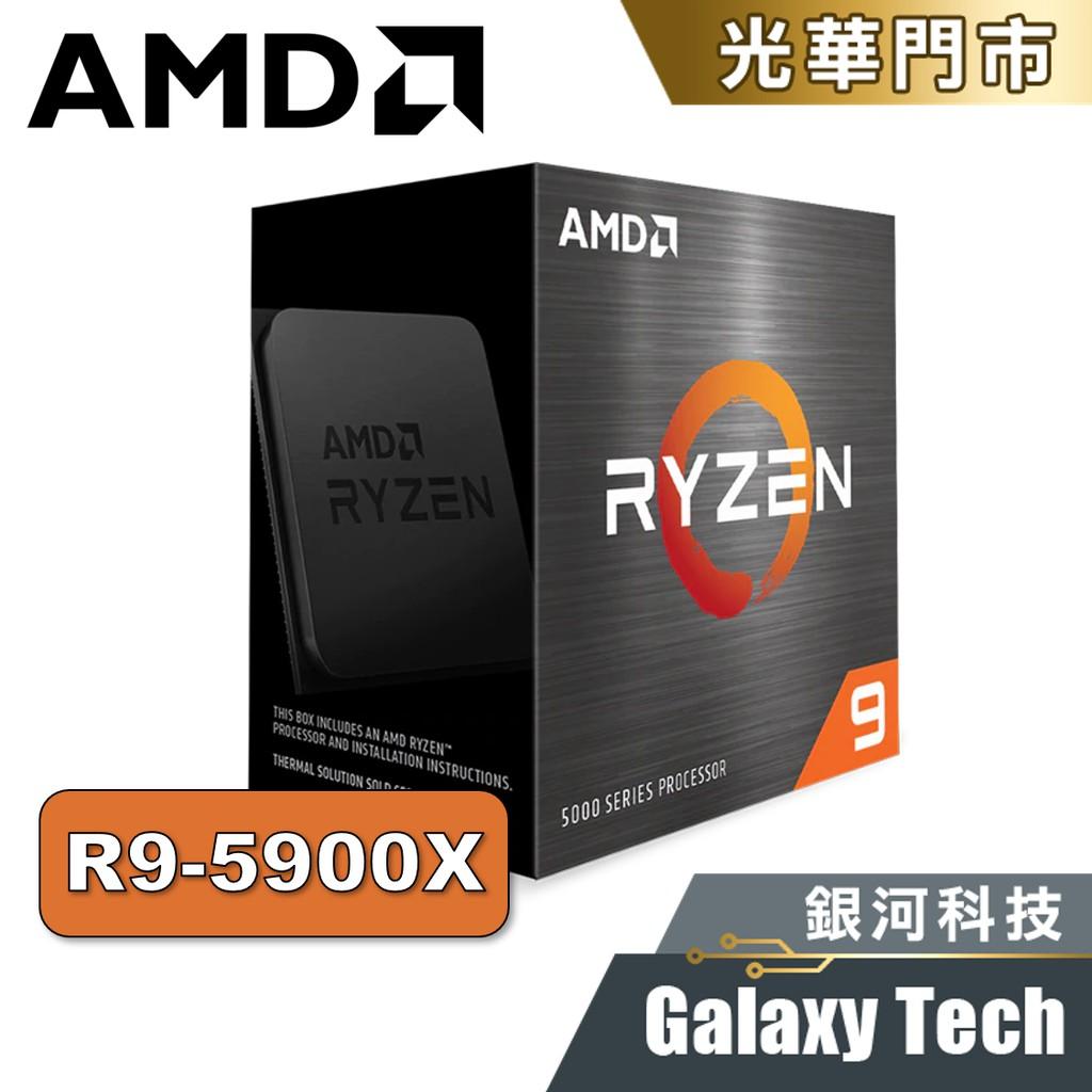 AMD Ryzen 9 5900X 12核/24緒 基礎3.7G 超頻4.8G 全新公司貨 免運附發票